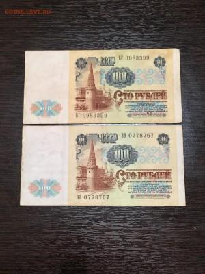 100 рублей 1991 года (Ленин) До 22:00 27.08.18 - B564D018-ABEF-4258-8E58-6C81829425CF