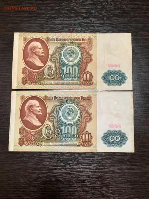 100 рублей 1991 года (Ленин) До 22:00 27.08.18 - CE747B4C-A390-485A-8BE8-1A45B8117B2E