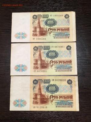 100 рублей 1991 года (Ленин) До 22:00 27.08.18 - F9D621C1-DB45-4F69-887C-FD994139436D
