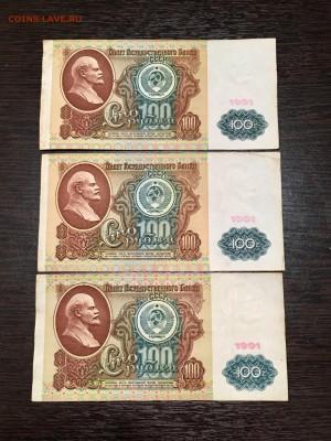 100 рублей 1991 года (Ленин) До 22:00 27.08.18 - B501CF55-83DD-4100-9169-5E0148AFF92C