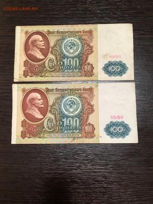 100 рублей 1991 года (Ленин). До 22:00 27.08.18 - 32E25724-B0E6-45E1-8C18-7DEBF82512F9