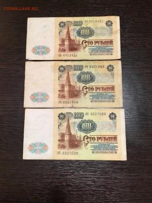 100 рублей 1991 года (Ленин). До 22:00 27.08.18 - 752EB86D-4673-408F-AB7A-028A15F702E3