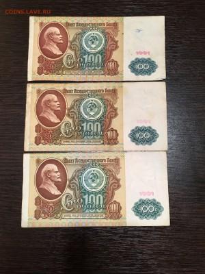 100 рублей 1991 года (Ленин). До 22:00 27.08.18 - 573F27EB-3E98-4AA7-A5BB-3944AAA7C17A