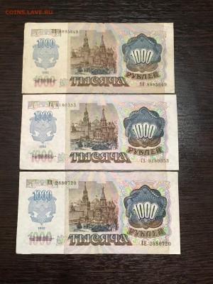 1000 рублей 1992 года 3 штуки. До 22:00 27.08.18 - 4C9075B5-D470-4140-8EED-6371C251BEA6
