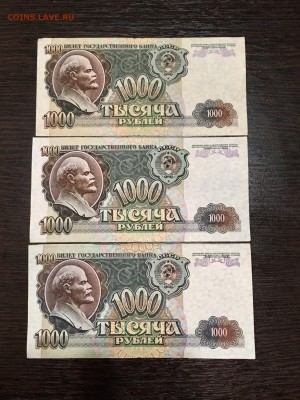 1000 рублей 1992 года 3 штуки. До 22:00 27.08.18 - 6E17F306-047E-4579-8D3E-C3A184DE0D5F