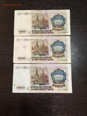 1000 рублей 1991 года 3 штуки. До 22:00 27.08.18 - 45C38A9F-8E24-4F10-B673-77365F081E86