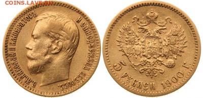 Золотые монеты Николая II - Илл.12