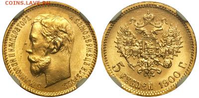 Золотые монеты Николая II - 5-1900