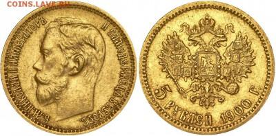 Золотые монеты Николая II - Илл.11