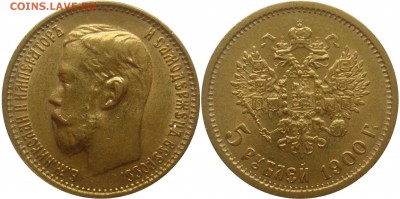 Золотые монеты Николая II - 88
