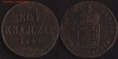 Венгрия 1 крейцер 1848 до 22:00мск 28.08.18 - Венгрия 1 крейцер 1848 (150)