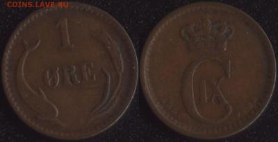 Дания 1 оре 1887 (CS) до 22:00мск 28.08.18 - Дания 1 оре 1887 (CS) -125