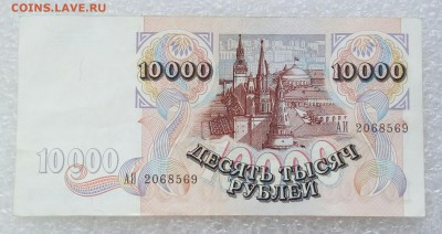 10000 рублей 1992 года. До 26.08. - 10тр 92г