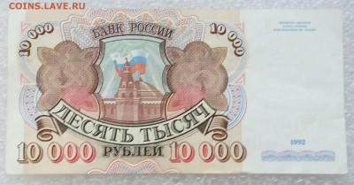 10000 рублей 1992 года. До 26.08. - 10тр 92г.