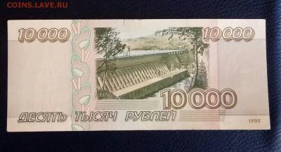10000 рублей 1995 года. До 26.08. - 10тр 95г