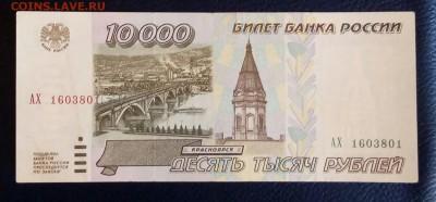 10000 рублей 1995 года. До 26.08. - 10тр 95г.