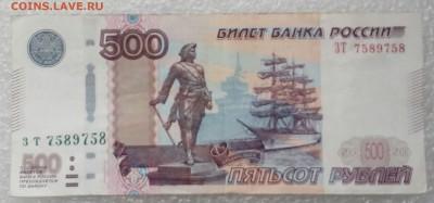 500 рублей 1997г (мод 2004г). Антирадар с оборота. До 26.08. - 500р антирадар.