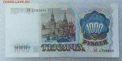 1000 рублей 1991 года. До 26.08. - 1000р 91г 1