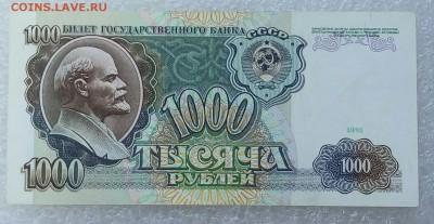 1000 рублей 1991 года. До 26.08. - 1000р 91г 1.