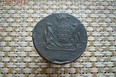5 копеек 1772 КМ сибирь - 26-08-18 - 23-10 мск - P1870116.JPG