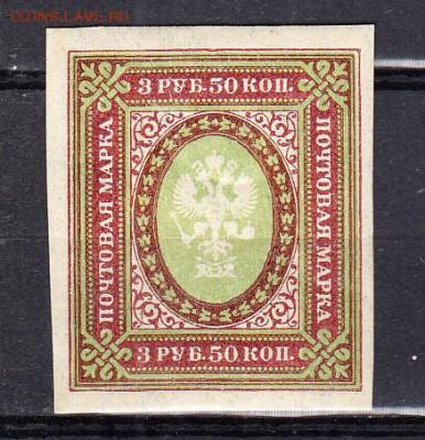 Россия 1917-19 1м 3,5р - 205