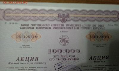 Медали, знаки и прочие артефакты на банковскую тему - IMG_20180821_160245