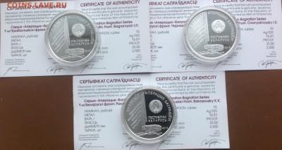 Черняховский,Рокоссовский,Баграмян10 рублей  БеларусьДо26.08 - IMG_9302.JPG