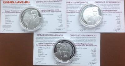 Черняховский,Рокоссовский,Баграмян10 рублей  БеларусьДо26.08 - IMG_9301.JPG