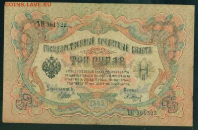 ИМПЕРИЯ 3 рубля 1905г Шипов-Барышов. до 26.08.18г 22.30 - Копия (2) Image3