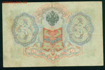 ИМПЕРИЯ 3 рубля 1905г Шипов-Морозов. до 26.08.18г 22.30 - Копия Image6