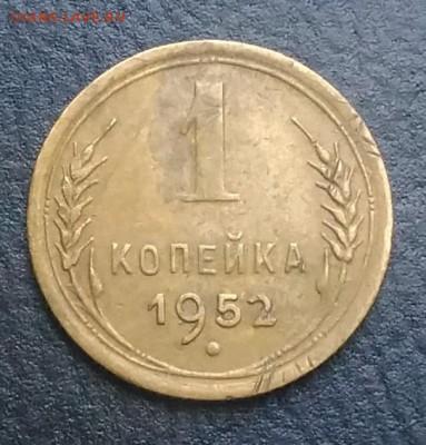 1 копейка 1952 по ФИКСУ - IMG_20180824_182919