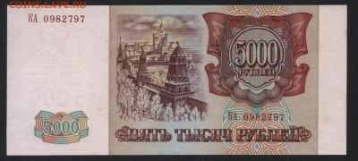 5000 рублей 1994 года.КА. до 22-00 мск 26.08.2018г. - 5000 р 1994 КА а