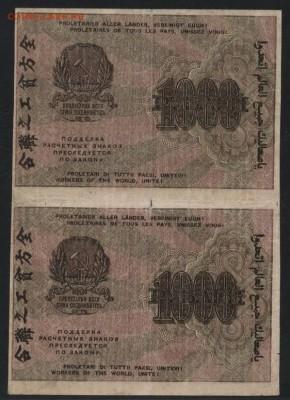 1000 рублей 1919 года.  Сцепка.до 22-00 мск 26.08.2018 г. - 1000р 1919 пара р