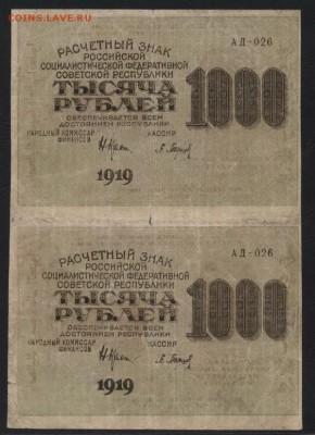 1000 рублей 1919 года.  Сцепка.до 22-00 мск 26.08.2018 г. - 1000р 1919 пара а