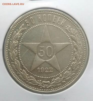 50 копеек 1922 пл по ФИКСУ - IMG_20180715_205641