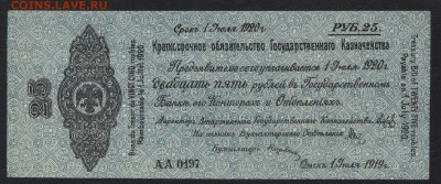 25 рублей 1919 года. июль.Обяз-во.до 22-00мск. 26.08.18г - 25р 1919 Колчак а