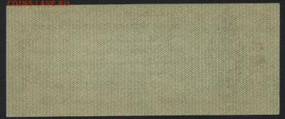 50 рублей 1919 года. май. Обяз-во.до 22-00мск. 26.08.18г - 50р 1919 Колчак май р