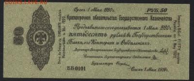 50 рублей 1919 года. май. Обяз-во.до 22-00мск. 26.08.18г - 50р 1919 Колчак май а