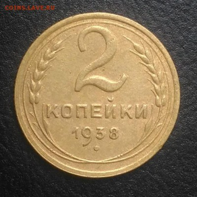 2 копейки 1938 по ФИКСУ - IMG_20180725_181325