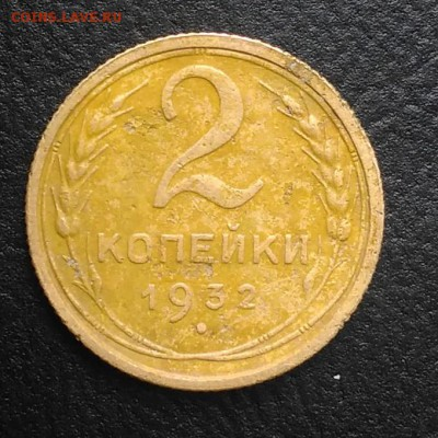 2 копейки 1932 по ФИКСУ - IMG_20180818_165128