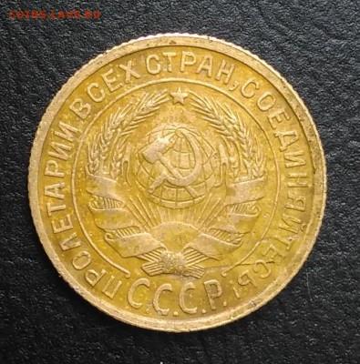 2 копейки 1932 по ФИКСУ - IMG_20180818_165133