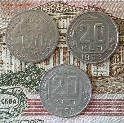 20 копеек Год: 1932; 1938; 1956 и 1 копейка 1924 2 шт. - IMG_20180816_122201
