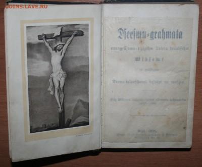 Книга псалмов 1989г. Рига, до 31.08 в 22.00 по (МСК) - IMG_2232.JPG