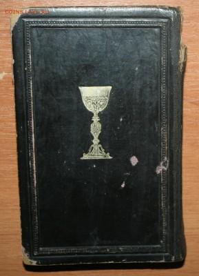 Книга псалмов 1989г. Рига, до 31.08 в 22.00 по (МСК) - IMG_2236.JPG
