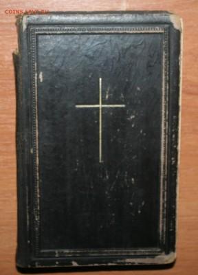 Книга псалмов 1989г. Рига, до 31.08 в 22.00 по (МСК) - IMG_2231.JPG