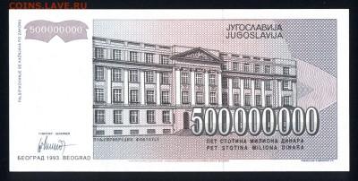 Югославия 500000000 динар 1993 unc 31.08.18. 22:00 мск - 1