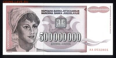 Югославия 500000000 динар 1993 unc 31.08.18. 22:00 мск - 2