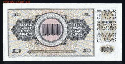 Югославия 1000 динар 1981 unc  31.08.18. 22:00 мск - 1