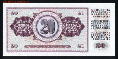 Югославия 20 динар 1978 unc 31.08.18. 22:00 мск - 1