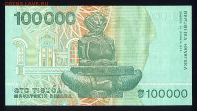Хорватия 100000 динар 1993 unc до 31.08.18. 22:00 мск - 1